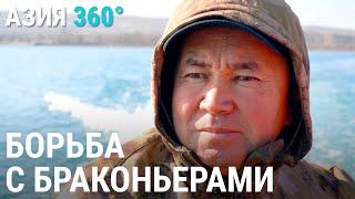 Как борются с браконьерами на Иссык-Куле   АЗИЯ 360°