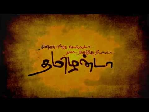 Wallpaper Images With Tamil Quotes Hiphop Tamizha Manithan Tamizhan Youtube