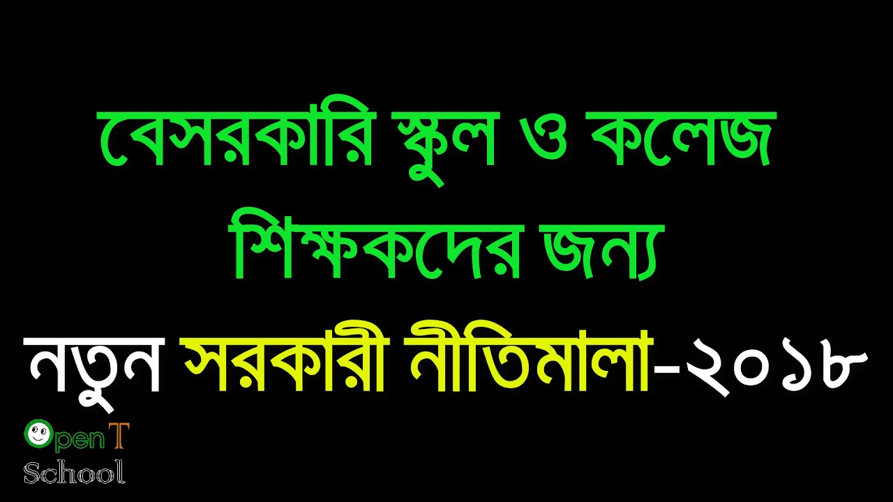 New Rules for Non-government Teachers 2018 | NTRCA | Bangladesh