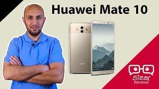 أفضل ما صنعت هواوي - Huawei Mate 10