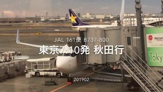 機窓 早朝羽田発 JAL161便 B737-800秋田行 thumbnail