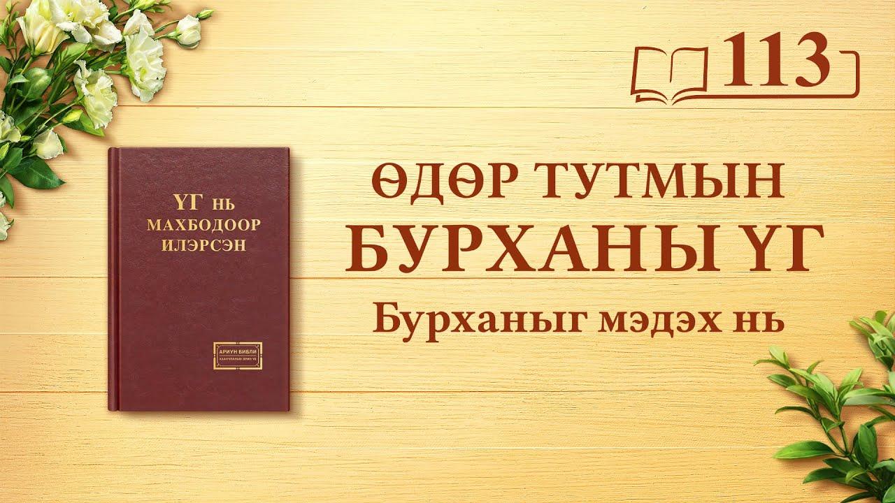 """Өдөр тутмын Бурханы үг   """"Цор ганц Бурхан Өөрөө II""""   Эшлэл 113"""