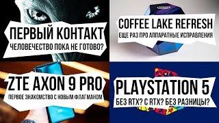 Про аппаратные исправления в Coffee Lake Refresh, ZTE Axon 9 Pro, PS5 и внеземной разум