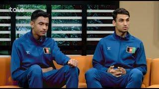 بامداد خوش - ورزشگاه - صحبت ها با نثار عبدالرحیم زی و فرزاد منصوری در مورد مسابقات شان در کوریا