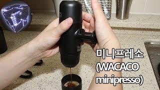 전기 없이 에스프레소 만들기 WACACO 미니프레소
