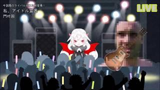 【推して♡】紅白のステージで「私、アイドル宣言」歌ってみた【第五話】