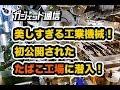 [工場見学] 日本たばこ産業株式会社 東海工場に潜入! プルーム・テック&紙巻たばこ…