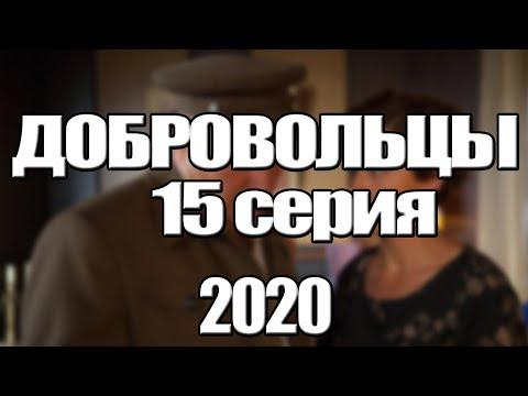 Сериал Добровольцы (2020) 15 серия, драма. Трейлер и Анонс. Дата выхода фильм