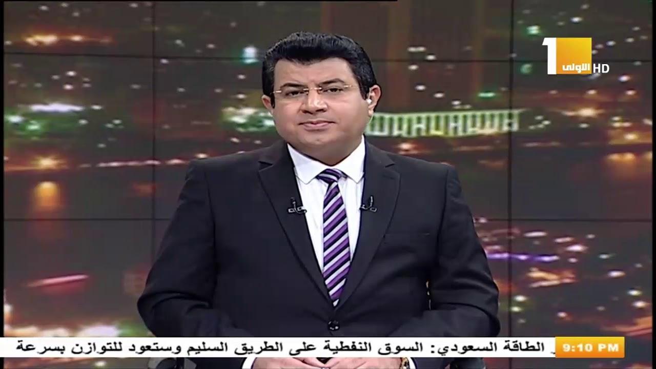 نشرة اخبار التاسعه مساءا 13-1-2019