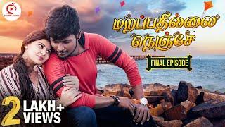 Marappadhillai Nenje Final Episode | Master Piece of Love Story | Aluchatiyam | Sirappa Seivom
