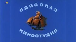 Одесской киностудии – 100 лет