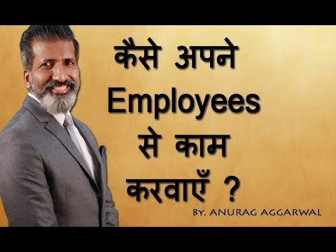 कैसे अपने employee से काम करवाएँ | Employee Management | Business Training | ANURAG AGGARWAL