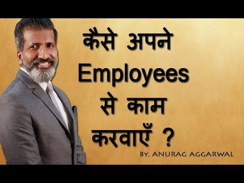 कैसे अपने employee से काम करवाएँ   Employee Management   Business Training   ANURAG AGGARWAL