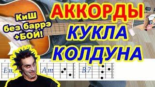Кукла колдуна Аккорды 🎸 КиШ ♪ Король и Шут ♫ Разбор песни на гитаре Бой Текст
