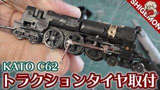 KATO C62蒸気機関車の分解&外れたトラクションタイヤを取り付ける方法 / Nゲージ 鉄道模型【SHIGEMON】