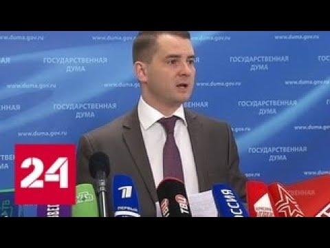 Госдума приняла в третьем чтении правительственный закон о крабовых аукционах - Россия 24