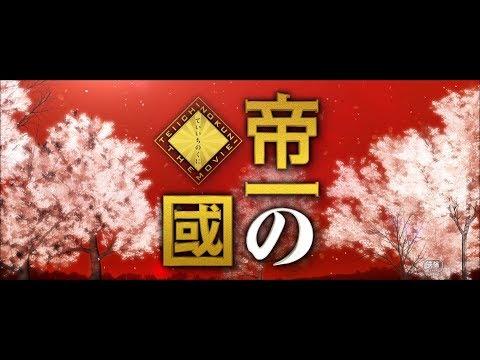 菅田将暉 帝一の國 CM スチル画像。CM動画を再生できます。