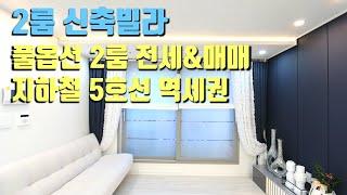[서울 신축분양]  강서구 화곡동 2룸 신축빌라~ 화곡…