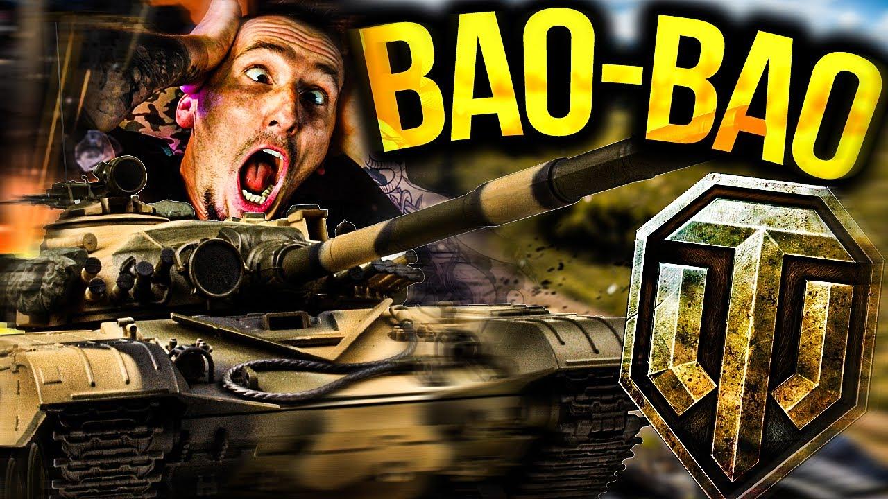 Podporucznik Bao-Bao powrócił...