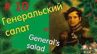 Генеральский салат / General's salad Helen Si & Simple Cooking #10