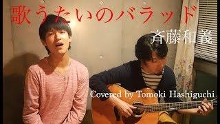guitar:田村雄太 vocal:橋口智紀. ⚫  自主制作ミニアルバム『Message...