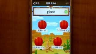 英検英単語 (iOS/Android無料アプリ)