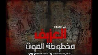 رعب احمد يونس | نادر فوده وكتاب الموتى | العزيف