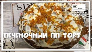 Печеночный пп торт - ПП РЕЦЕПТЫ: pp-prozozh.ru