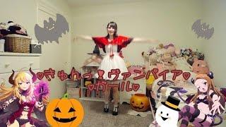 100年生きてるロリータ!~♪ 」 ハッピーハロウィン~~~!(*^▽^*)お菓...