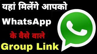 #Whatsapp के सबसे गंदे Group यहाँ से करे join    How to find whatsapp group link    #whatsap_group