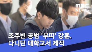 조주빈 공범 '부따' 강훈, 다니던 대학교서 제적 (2020.06.03/5MBC뉴스)
