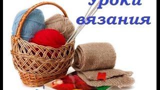 Уроки вязания спицами: вязание жгутов с наклоном направо.