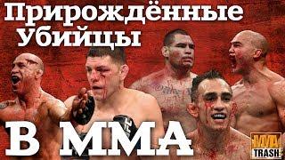 САМЫЕ ЖЕСТОКИЕ БОЙЦЫ MMA! / ВЫПУСК ОТ MMATRASH