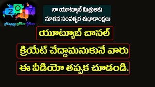 Watch This Video Who wants to Create a YouTube Channel in Telugu