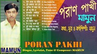 ''Poran Pakhi'' Full Album Art Track By Singer, Lyricist, Tune & Composer: MAMUN