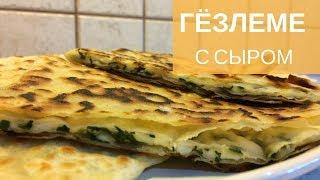 Настоящие Гёзлеме с сыром  GÖZLEME Турецкие тонкие пирожки