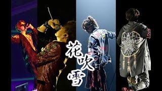 [LIVE Video] Hanafubuki (Shower of Blossom) / UraShimaSakataSen
