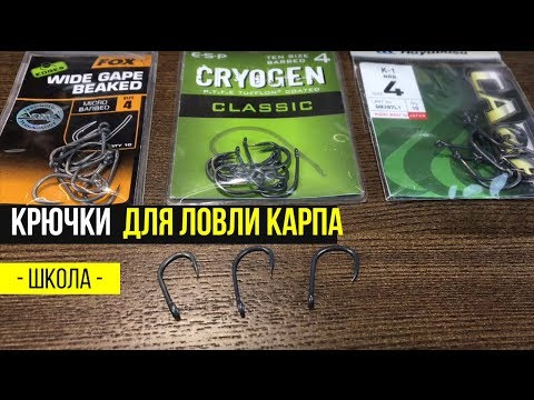 Карпфишинг TV :: Крючки для ловли карпа. Карпфишинг для начинающих.