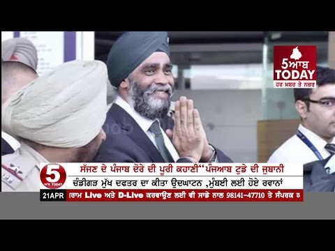 "Harjit Singh Sajjan Entire journey of Punjab "" Departure from Chandigarh to Mumbai"