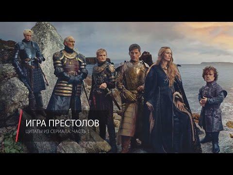 Игра престолов 7x01Предложения выйти замуж за Серсею Прибытие Эурона Греджоя(HD)