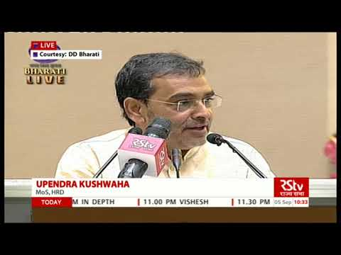 Upendra Kushwaha's welcome Speech | National Award to Teachers, 2017
