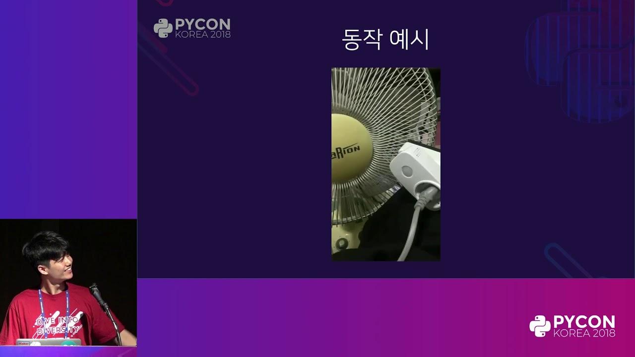 Image from Python으로 나만의 IoT 구축하기 - 박상우