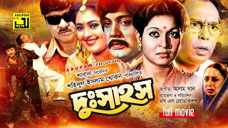 Dussahos   দুঃসাহস   Shohel Rana, Shabana, Rubel & Lima   Bangla Full Movie