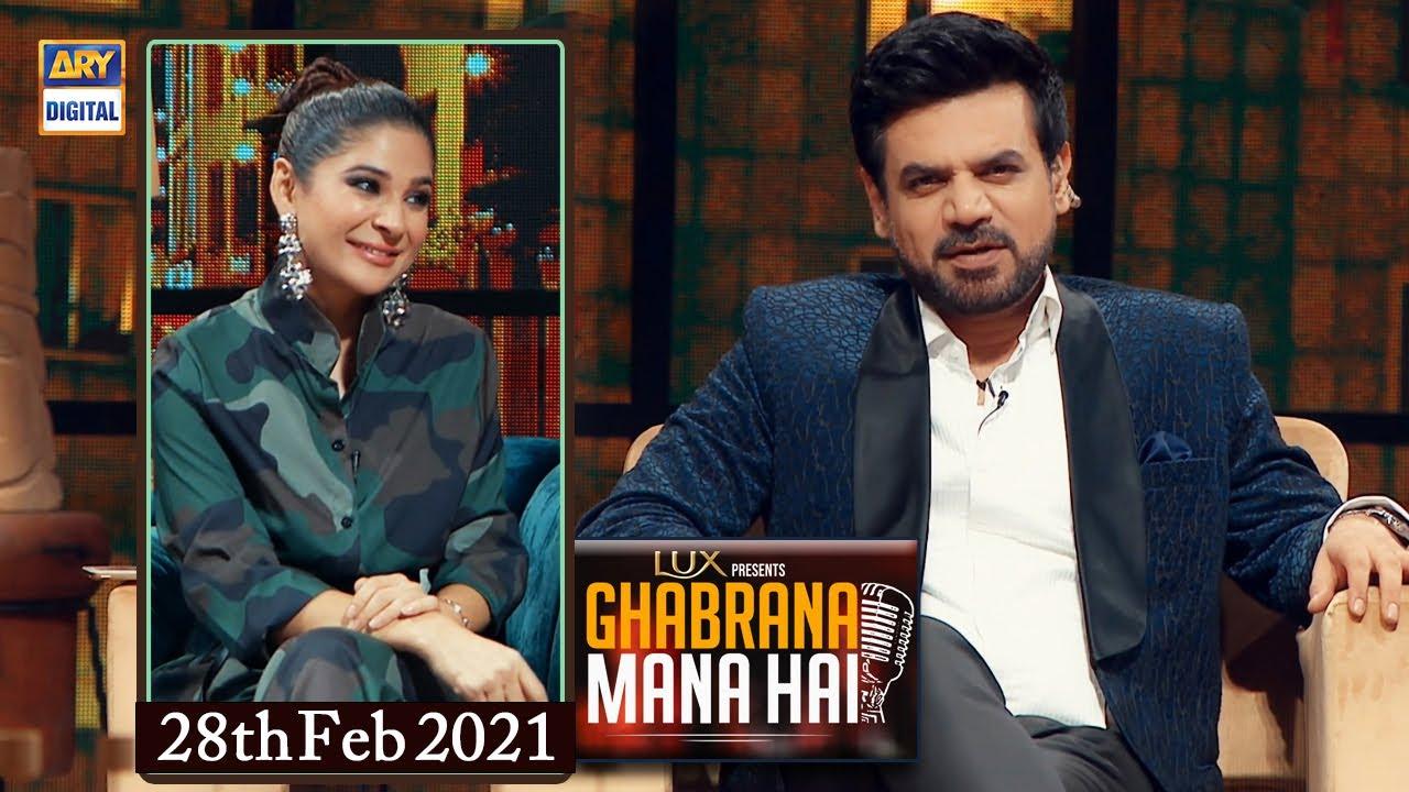 Download Ghabrana Mana Hai | Ayesha Omar | Vasay Chaudhry | 28th Feb 2021 - ARY Digital