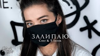 CHEF - Залипаю (Ft. T.Sвояк) Премьера трека 2019