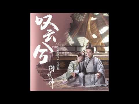 "[ENG SUBS] Legend of Yun Xi Ending Song -《叹云兮》""Sigh"" by Ju Jingyi"