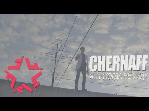 Chernaff - Я Никогда Не Уйду