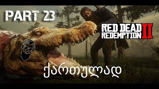 Red Dead Redemption 2 PS4 ქართულად ნაწილი 23 გიგანტური ალიგატორი