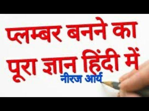 Plumbing tutorial in Hindi