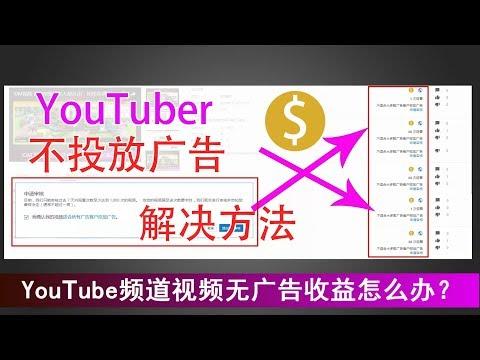 YouTube赚钱(2019)技巧分享:Youtube频道上传视频后没有广告收益怎么办?教你快速解决此问题!|蓝视星空第101期